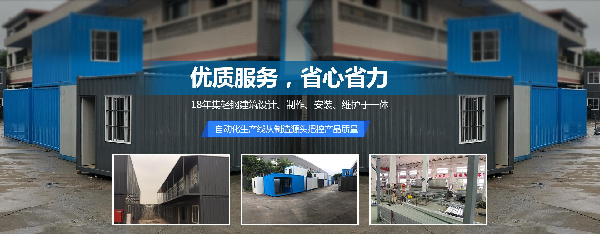 重庆集装箱活动房